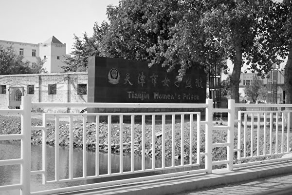 天津六天三高官被查 女子監獄前監獄長馮力落馬