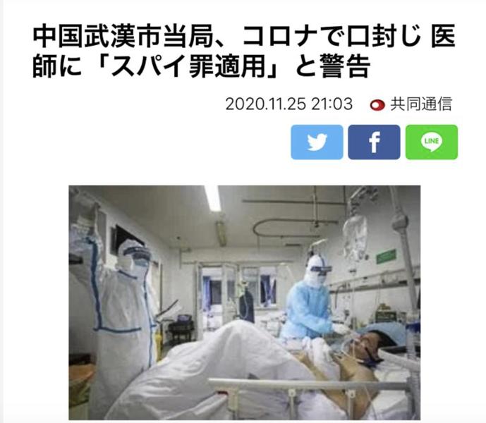 日媒:中共威脅醫生閉嘴 違者判「間諜罪」重則「死刑」