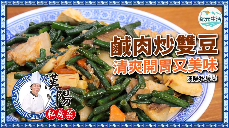 【漢陽私房菜】鹹肉炒雙豆 清爽開胃又美味