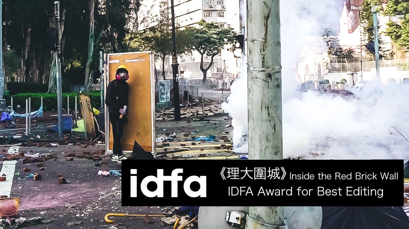 由「香港紀錄片工作者」拍攝的《理大圍城》榮獲荷蘭阿姆斯特丹國際紀錄片電影節 (IDFA)最佳剪接獎。(影意志影院Facebook)