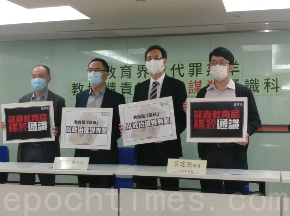 港教協27日舉行記者會,譴責教育局「謀殺」通識科是政治操作,要求撤回決定。(Wendy/大紀元)