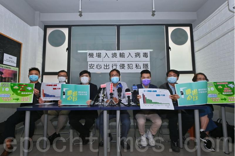 區議員及公民團體、醫學界人士召開記者會反對政府強制使用「安心出行」手機應用程式。(宋碧龍/大紀元)