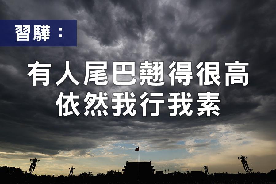 中紀委官員習驊8月17日再次刊文借古喻今,稱中共一些官員在「十八大」後,仍然「尾巴翹得很高」,「依然我行我素」等。分析認為,這是習近平當局警告那些江派死黨。(Franko Lee/AFP/Getty Images)