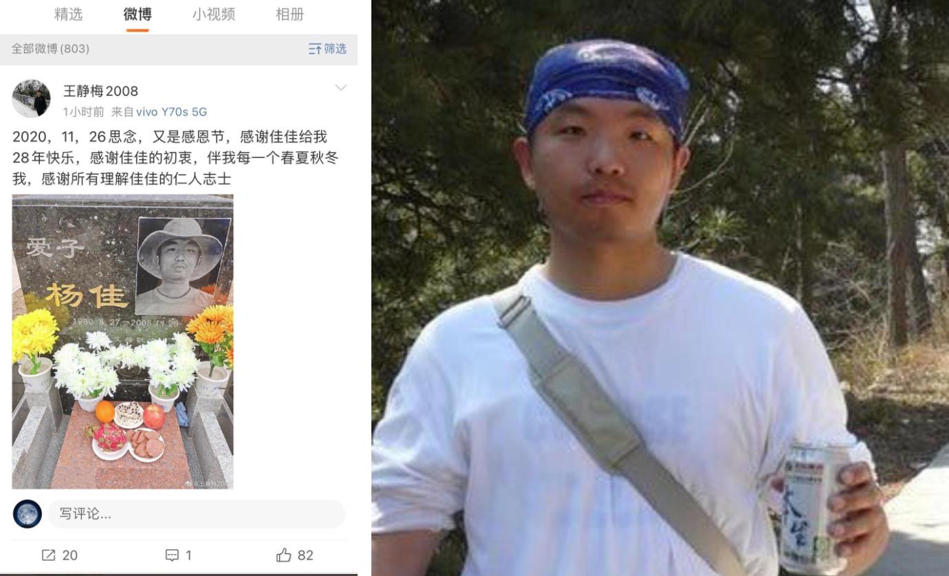 11月26日是被中共執行死刑的楊佳(右)的12周年忌日,楊佳母親王靜梅在微博表達了她的思念和對能理解楊佳的人們的感激。(微博截圖,網絡圖片/大紀元合成))