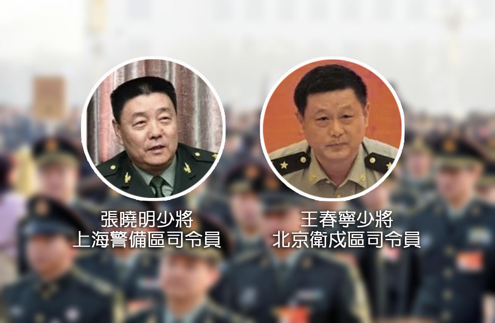 新任北京衞戍區司令員由原第12集團軍軍長王春寧少將接任,上海警備區司令員由原江西省軍區司令員張曉明少將接任。(大紀元製圖)
