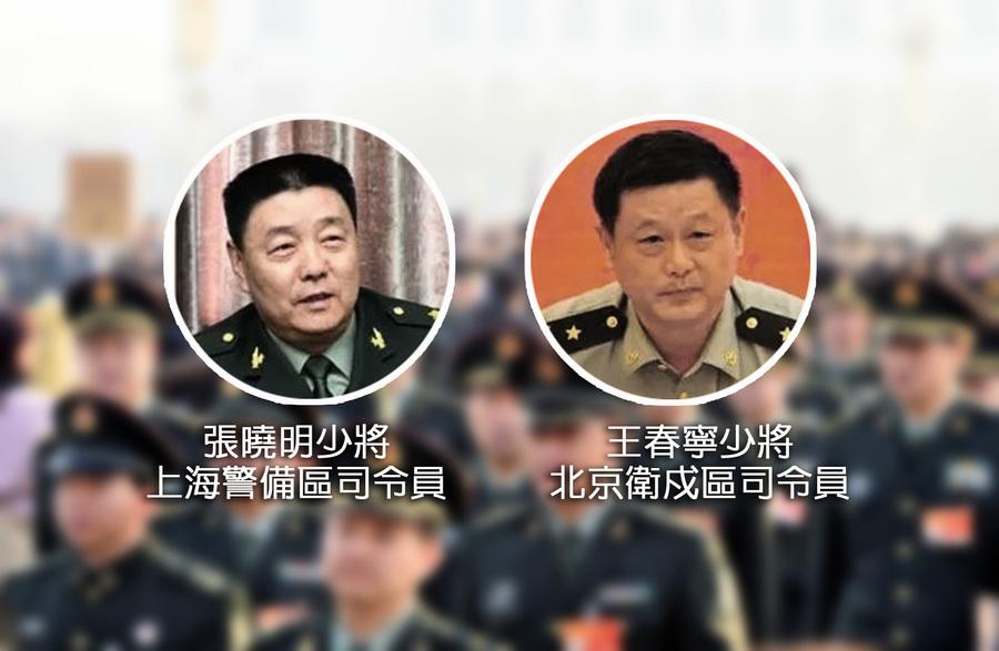 習近平人馬繼掌京滬兩重地司令要職