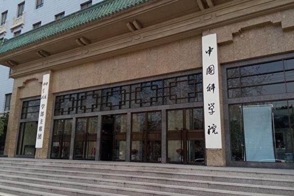 中國科學院(中科院)高層人事近期密集調整,一把手換人。(大紀元資料室)
