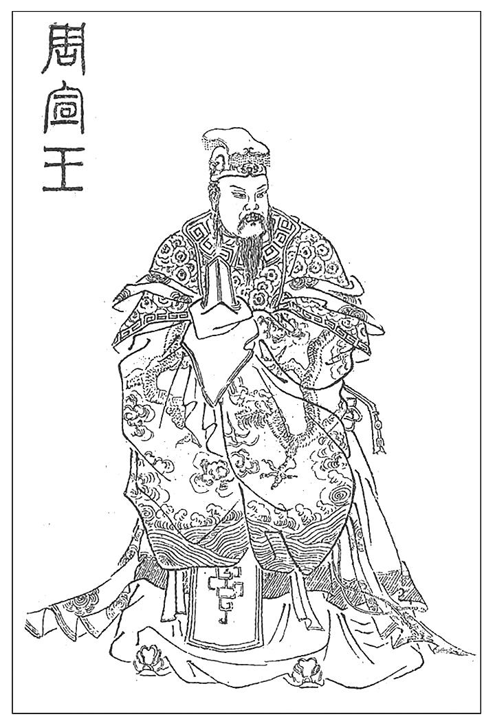 周宣王像,《東周列國志》插圖(公有領域)
