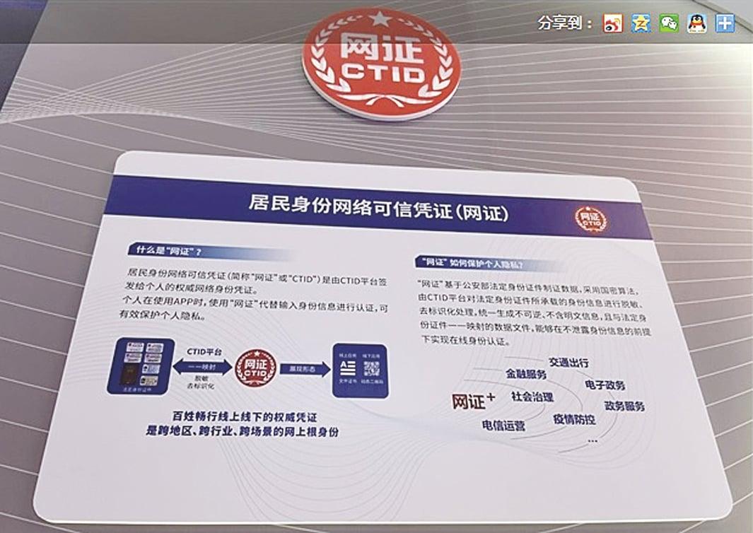 中共公安部第一研究所11月22日至24日參加「互聯網之光」博覽會時,推出「網絡身份證」。(網頁截圖)