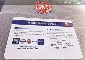 中共在粵閩實施網絡身份證