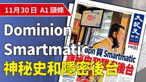 Dominion 與 Smartmatic 神秘史和隱密後台