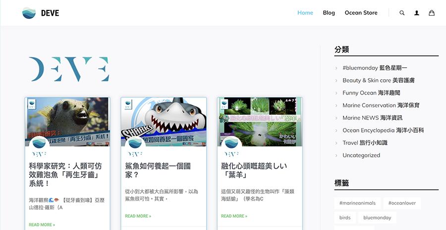 海洋資訊平台DEVE網頁。(網頁截圖)