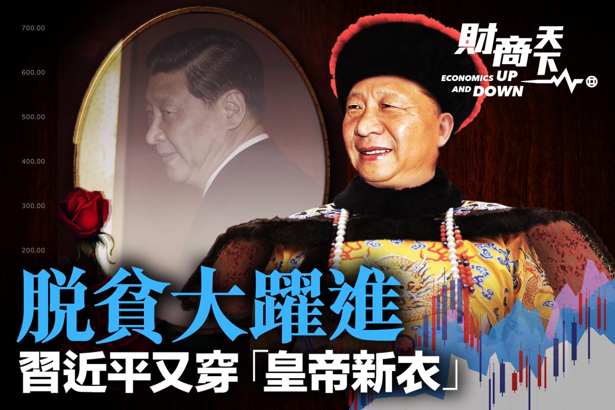 中國大陸進入「脫貧大躍進」時代。中共宣稱,全國823個國家級貧困縣全部「脫貧摘帽」,2020年目標達成。李克強再唱反調,戳破實情。(大紀元製圖)