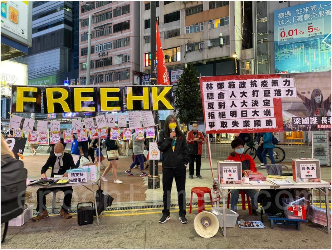 昨日(11月29日)民間電台聯同學生組織「中學時政」在銅鑼灣擺設街站,呼籲市民勿忘12名港人。(Alan 提供)