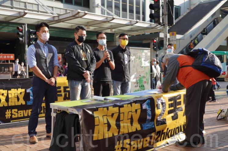 香港葵青區議會民主派議員舉辦街站,呼籲香港市民為12港人及其家屬寫聖誕心意卡。(余鋼/大紀元)