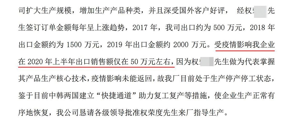 大紀元獲得7月14日河北省故城縣偉棟裘皮製品有限公司的《申請報告》,顯示中共的防疫舉措對企業已經造成了很大影響。(大紀元)