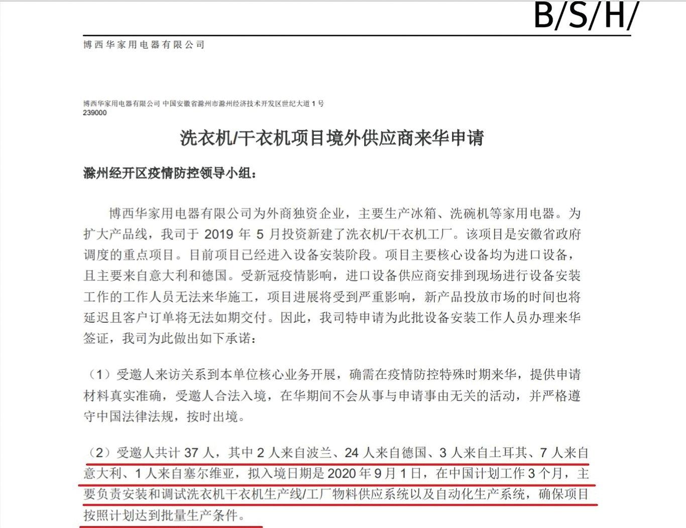安徽滁州博西華家用電器有限公司申請外籍人員來滁工作的內部文件顯示,這些企業邀請外國人來華工作,需要經過中共多個部門層層審批。(大紀元)