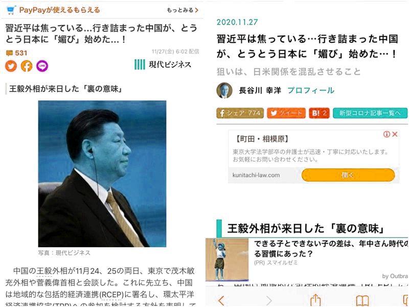 日媒:陷困境「奉承」日本 中共意圖削弱美日關係