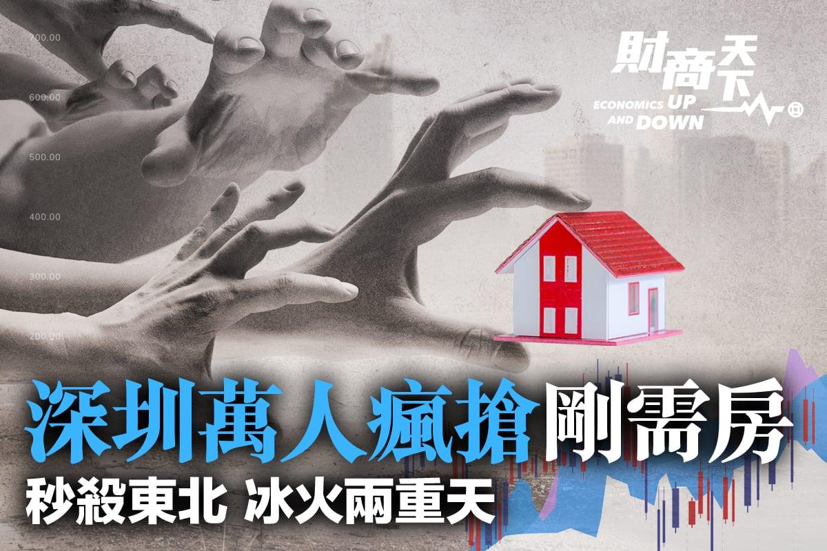 投資大陸房產與投資香港或海外不同,它只有70年的產權;70年後,房子是誰的不確定。目前,深圳上演萬人瘋搶「剛需房」,背後原因引關注。(大紀元製圖)