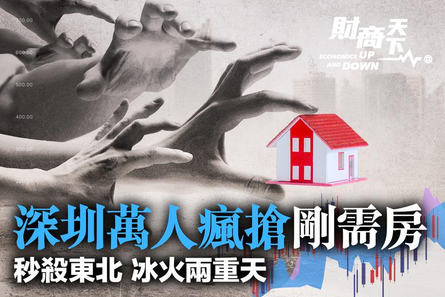 深圳萬人瘋搶「剛需房」秒殺東北 冰火兩重天