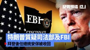 【12.1紀元頭條】捲入大選舞弊? 特朗普質疑司法部及FBI