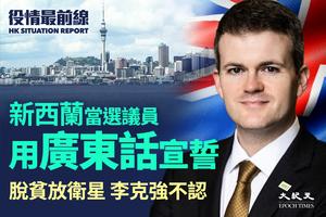 【11.28役情最前線】新西蘭國會 宣誓會響起廣東話