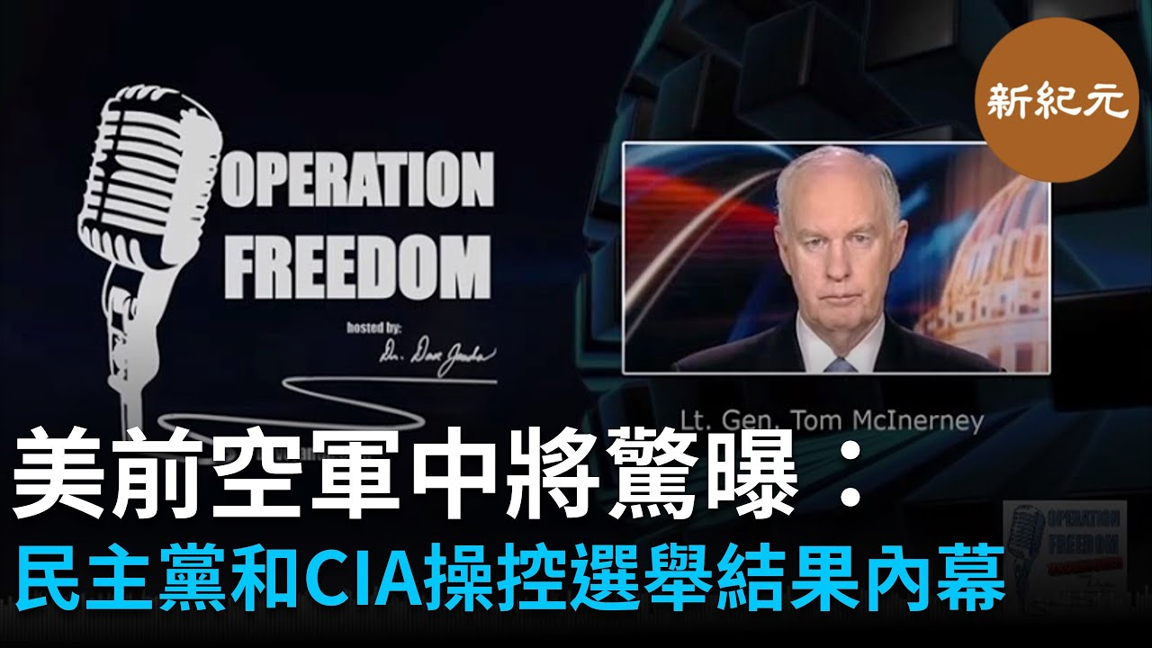 退役中將麥金納尼透露,美軍特種部隊與美在德國法蘭克福CIA交火,繳獲大選舞弊關鍵證據伺服器,他說這是一次政變。弗林將軍指,中共對美國有長期預謀。圖為麥金納尼中將。(圖為新紀元製作)