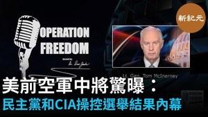 傳美特種部隊與CIA交火 前情報官曝大選舞弊猛料