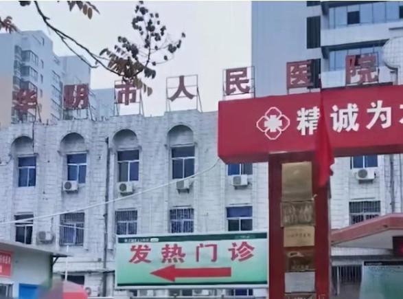 陝西華陰市人民醫院護士因消毒液中毒,病後復工被拒。(網頁截圖)