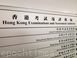 港考評局經理因政治壓力請辭 文憑試疑「巧合」外洩