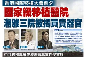 國家級移植醫院 湘雅三院被揭買賣器官