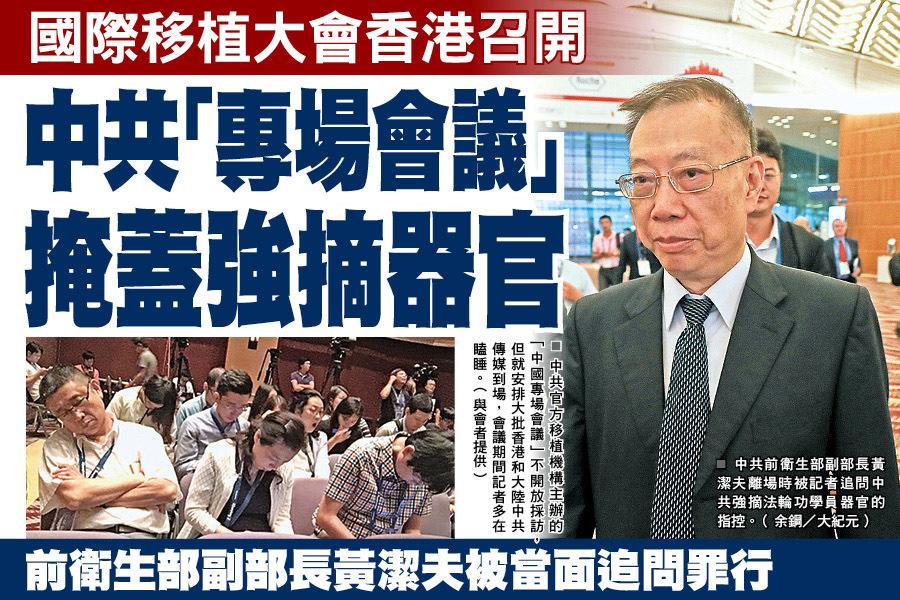 中共前衛生部副部長黃潔夫離場時被記者追問中共強摘法輪功學員器官的指控。( 余鋼/大紀元)