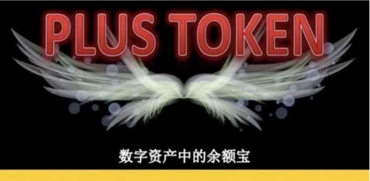 PlusToken案被指是中國最大的傳銷案,涉案5,000億元資金全部被中共沒收。圖為PlusToken宣傳圖案。(網頁截圖)