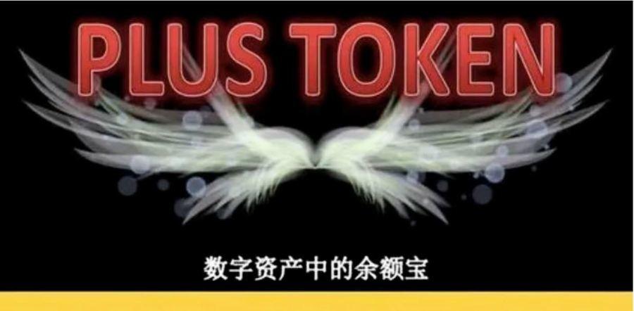 中共收割PlusToken案5280億 160萬人血本無歸
