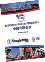 中共官方機構在國際移植大會正式開幕前先舉行「中國專場」,出席醫生背景備受爭議。(會議場刊)