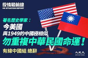 【12.2役情最前線】著名歷史學家: 今美國與1949中國極相似 勿重複中華民國命運!