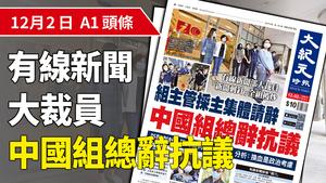 組主管採主集體請辭 中國組總辭抗議