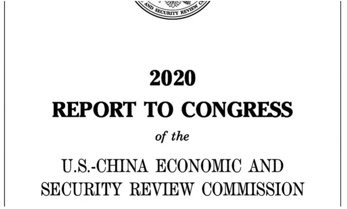 美中經濟與安全審議委員會(USCC)12月1日發表年度報告,指中共強推「港版國安法」,在香港實施全面嚴苛的專制統治,亦無意兌現國際承諾。(USCC網站截圖)