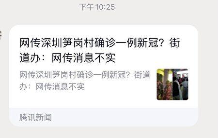 筍崗村的疫情曾遭到闢謠,後又得到官方證實。(網絡截圖)
