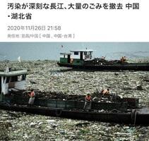 長江污染嚴重 中國湖北清除大量垃圾