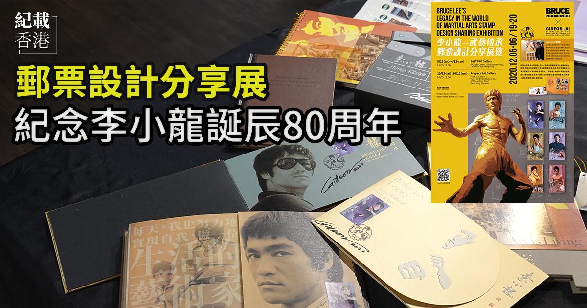 今年適逢李小龍誕辰80周年,李小龍會(Bruce Lee Club)與郵票設計師賴維鈞(Gideon)將一連兩個周末舉辦小型郵票設計分享展覽。(設計圖片)