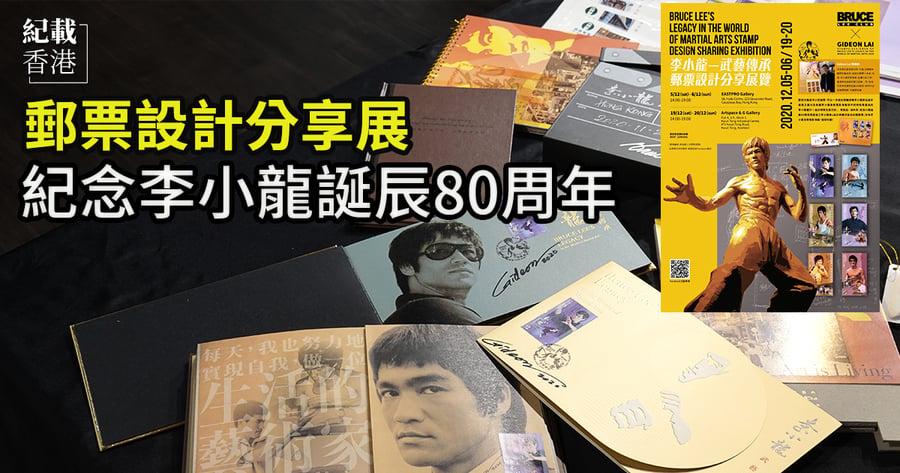 郵票設計分享展 紀念李小龍誕辰80周年