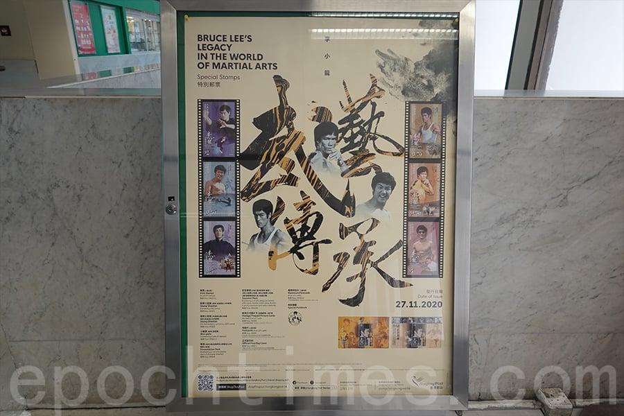 今次郵票設計選用李小龍4部經典電影的相片作為藍本,並透過郵票設計展示李小龍的哲學思想及「截拳道」理念。(曾蓮/大紀元)