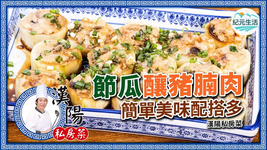 【漢陽私房菜】節瓜釀豬腩肉 簡單美味配搭多