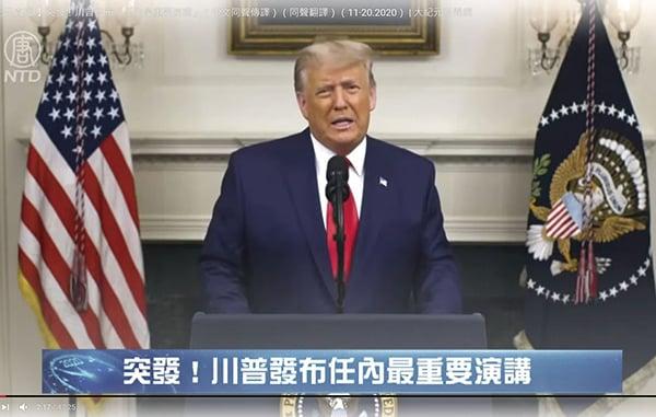 特朗普發表任內最重要演講 誓言繼續奮戰