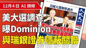 曝Dominion投票機與瑞銀證券隱蔽關聯