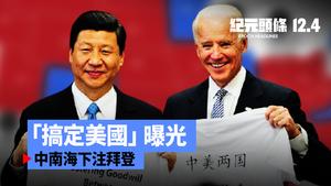 【12.4紀元頭條】中共「搞定美國」計劃曝光