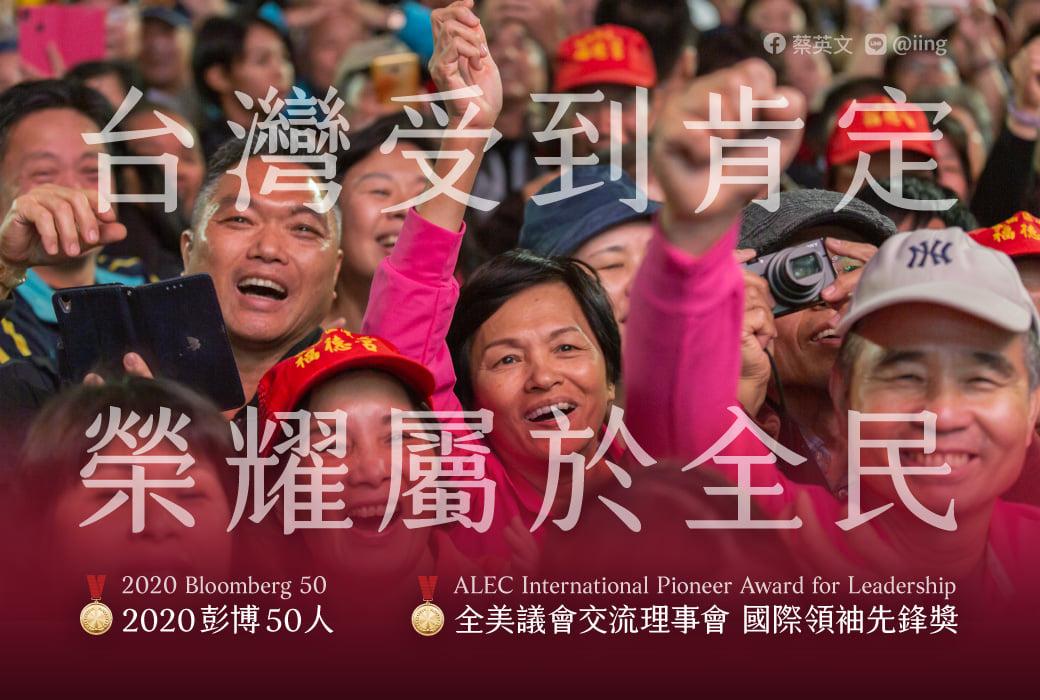 蔡英文在面書表示,獎項是屬於所有台灣人民集體努力的成果。(蔡英文面書)