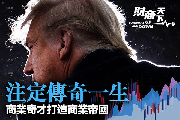 特朗普總統的人生像他的個性一樣多姿多彩,締造了一個個傳奇,為世人奉獻了一部跌宕起伏的大戲。(大紀元香港新聞中心)
