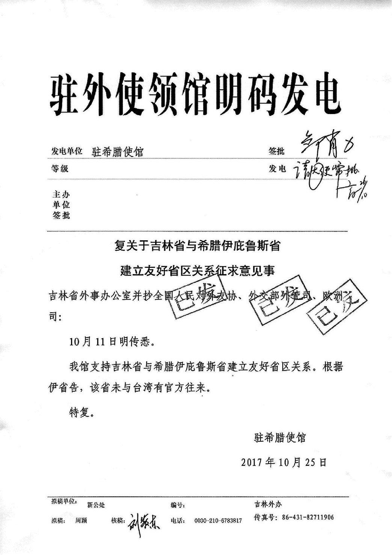 中國駐希臘使館在2017年10月25日發電回覆吉林省外事辦,關於吉林省與希臘伊庇魯斯省建立友好省區關係的文件截圖。(大紀元)